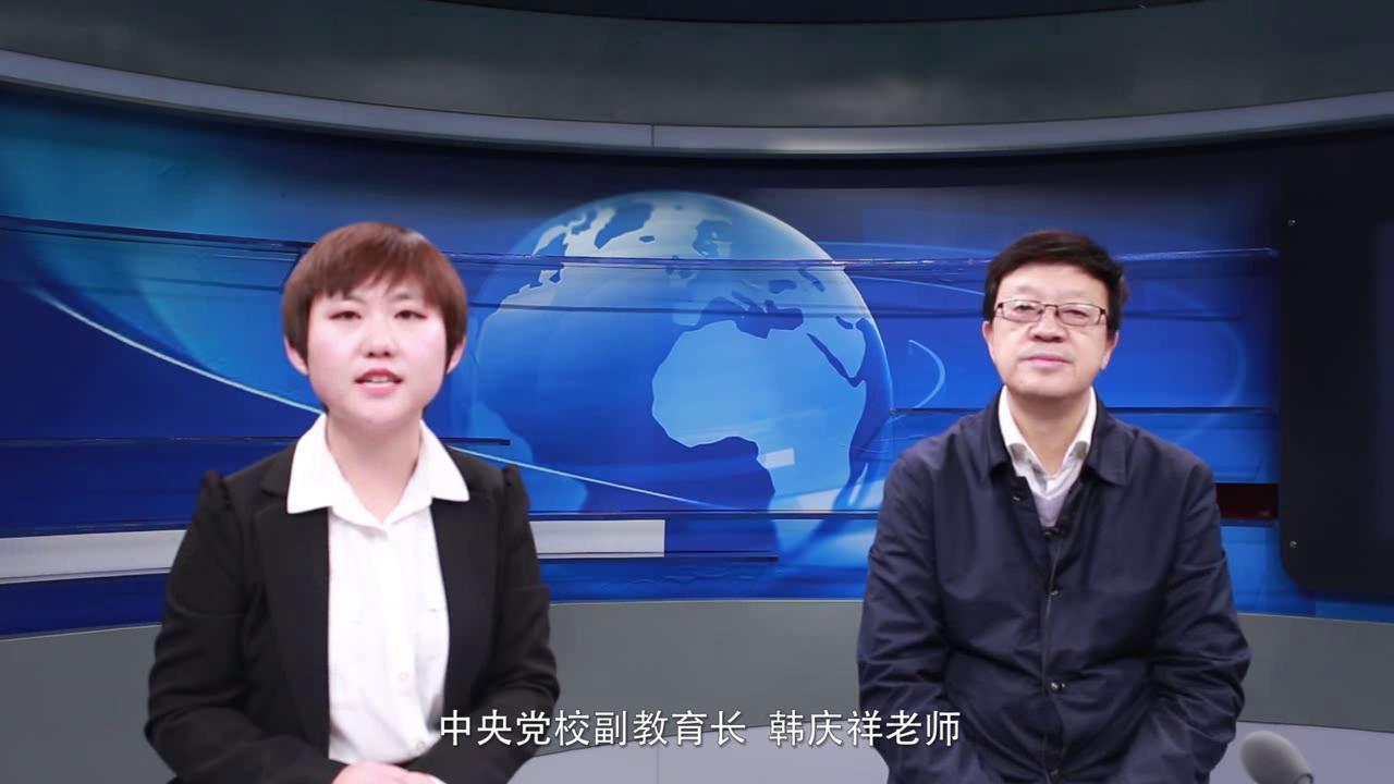 """【十九大 • 理论新视野】韩庆祥:新时代的""""新""""体现在五大方面"""